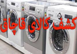 کشف کالای قاچاق میلیاردی در محور یاسوج به اصفهان
