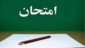 جزئیات برگزاری امتحانات نهایی دانش آموزان استثنایی در قزوین