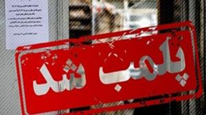 صدور حکم تعطیلی ۴ موسسه درمانی غیرمجاز در شیراز