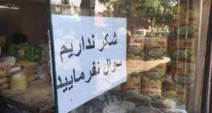 توزیع یک هزار تن شکر سهمیه خراسان شمالی از ۲۵ اردیبهشت