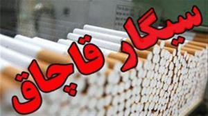 کشف ۲۶ هزار نخ سیگار خارجی قاچاق در آبدانان