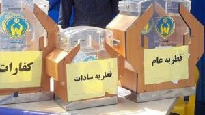 برپایی بیش از ۱۰۰۰ پایگاه جمعآوری فطریه در خراسان جنوبی