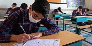 اعلام جزئیات برگزاری امتحانات پایه نهم و دوازدهم در سیستانوبلوچستان