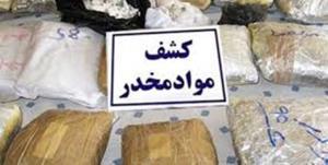 کشف نیم تن مواد مخدر در خراسان رضوی