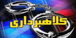 کلاهبرداری از طریق فروش آپارتمان مال غیر در تبریز