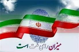 ۸۳۸ نفر، آخرین تعداد داوطلبان تایید صلاحیت شده شهرستان مشهد