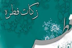 یزدیها فطریه و کفاره را با کد دستوری # ۰۳۵*۸۸۷۷* پرداخت کنند