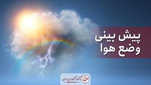 پیشبینی وزش باد و بارشهای رگباری در کرمان