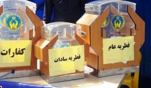 روشهای حضوری و غیرحضوری پرداخت زکات فطریه کمیته امداد سمنان اعلام شد