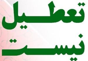 سخنگوی کمیسیون اجتماعی مجلس: شنبه تعطیل نیست