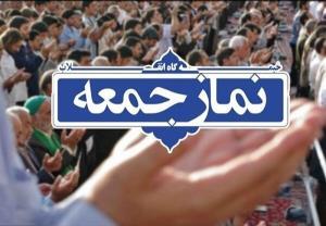 نماز جمعه این هفته در ۱۰ شهر گلستان اقامه میشود