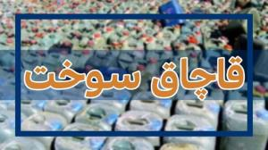 محکومیت ۸ میلیارد ریالی برای قاچاق سوخت در کرمان