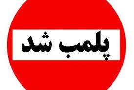 شناسایی ۱۳۰ واحد صنفی متخلف در کرمانشاه