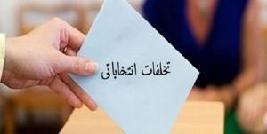 وصول ۳۹ تخلف انتخاباتی در خراسان رضوی