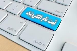 جزئیات ثبت نام الکترونیکی دانش آموزان در سال تحصیلی جدید