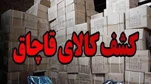 کشف بیش از ۵ میلیارد ریال لوازم صوتی و تصویری قاچاق در مشهد