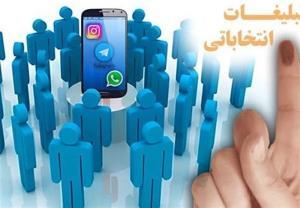 پیگیری تخلفات و جرائم انتخاباتی در فضای مجازی توسط پلیس فتا لرستان