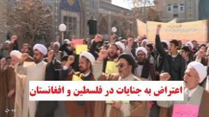 اعتراض مردم مرکزی به جنایات در فلسطین و افغانستان
