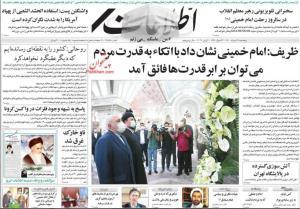 صفحه اول  روزنامه اطلاعات