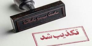 پلیس بوشهر خبر جمعآوری بنر تبلیغاتی کاندیدای ریاست جمهوری را تکذیب کرد