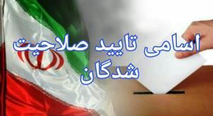 اسامى نامزدهای انتخابات شورای اسلامى شهر نوشهر
