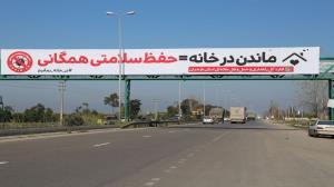 نصب ۱۲ پل عابر پیاده جدید در جادههای مازندران