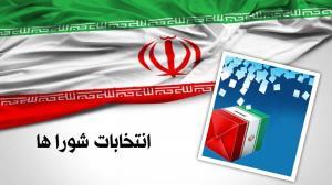 اسامى نامزدهای انتخابات شوراهای اسلامى شهر چالوس