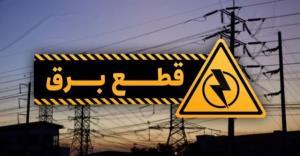 برق ادارات بدهکار در کهگیلویه و بویراحمد قطع میشود