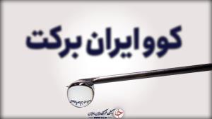 کوو ایران برکت در راه قم
