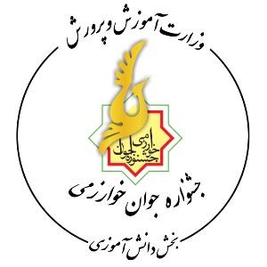 راهیابی ۱۲ دانشآموز کردستانی به مرحله کشوری جشنواره خوارزمی