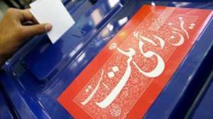 ماهشهریها رأی کاغذی به صندوق میاندازند