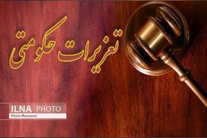 تعطیلی مؤسسه غیر مجاز زیبایی در کرمانشاه