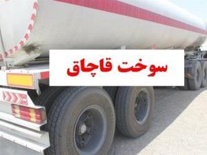 توقیف محموله سوخت قاچاق در گرمسار
