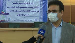 تبلیغات نامزدهای شوراهای بوشهر تا ساعت ۲۴ امشب