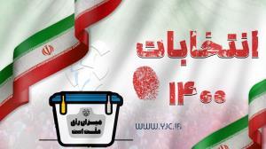 رقابت ۴۹۵ نفر داوطلب انتخابات شورای شهر در ۲۱ حوزه شهری استان سمنان