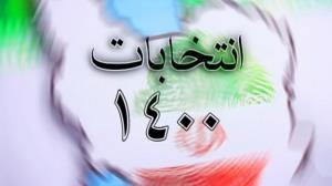 بیانیه شورای افتاء اهل سنت کردستان درباره اهمیت حضور در انتخابات