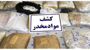 کشف بیش از یک تن مواد مخدر در سیستانوبلوچستان