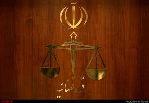 برخورد دستگاه قضایی قزوین با متعرضان به بیت المال