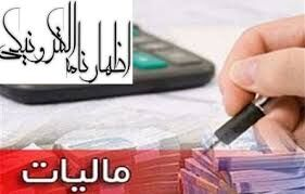 ارائه اظهارنامههای مالیاتی در آذربایجانشرقی تا ۱۵ تیر ماه تمدید شد