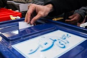 ۴۶۰ هزار نفر در ایلام واجد شرایط رأیدادن هستند