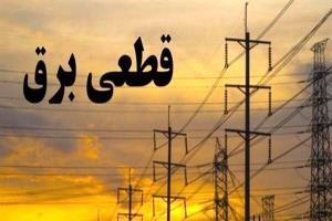 آمادهباش ۴۲ گروه عملیاتی برای قطعنشدن برق در روز انتخابات خراسان جنوبی