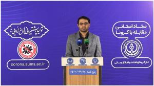 آخرین و جدیدترین آمار کرونا در استان فارس