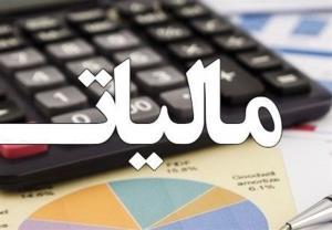 مهلت ارائه اظهارنامه مالیاتی صاحبان مشاغل در لرستان تمدید شد