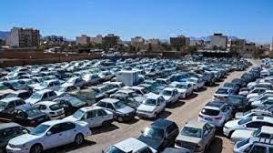 ترخیص خودروهای موجود در پارکینگهای سیستانوبلوچستان