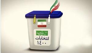 اعزام صندوق سیار برای دریافت رأی مادر شهید غفاری در فردیس