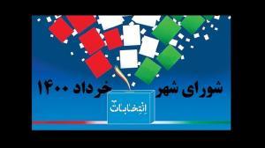 اعلام رسمی منتخبان انتخابات ششمین دوره شورای شهر اشکذر