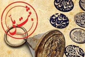 ثبت ملی ۱۰ اثر فرهنگیتاریخی در فارس