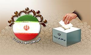 اعلام نتایج انتخابات شورای ششم در نورآباد