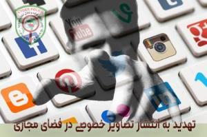 عامل تهدید انتشار تصاویر خصوصی در یزد شناسایی شد