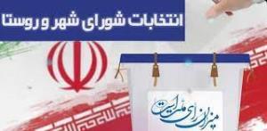 اعلام اسامی منتخبان شورای اسلامی شهر کُرهای
